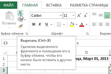 Перемещение ячеек в Excel