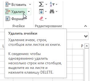 Удаление строк в Excel