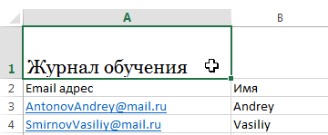 Настройка цвета шрифта в Excel