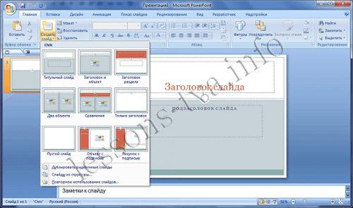 Список макетов слайдов установленных тем в PowerPoint 2007