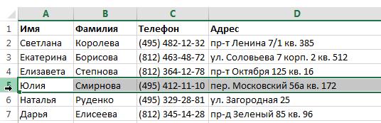 Вставка строк в Excel