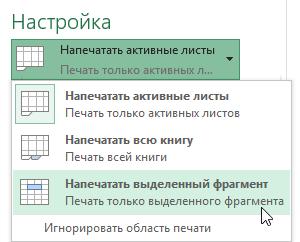 Область печати в Excel