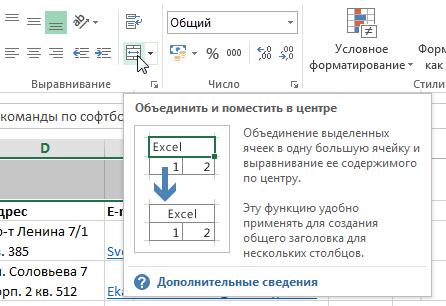 Объединение ячеек в Excel