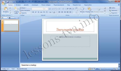 Создание новой презентации на основе установленных тем в PowerPoint 2007