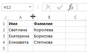 Ширина столбца в Excel