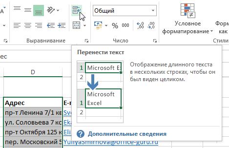 Перенос текста в Excel