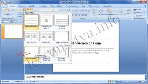 Создание презентаций на основе пустых шаблонов в PowerPoint 2007