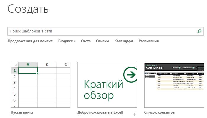 Представление Backstage в Excel