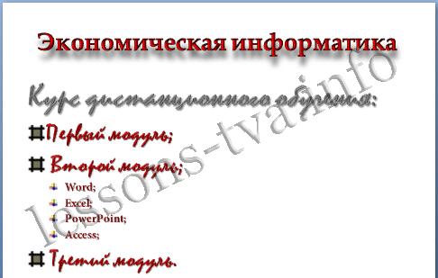 Форматирования текста на слайде в PowerPoint 2007