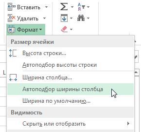 Автоподбор ширины и высоты в Excel