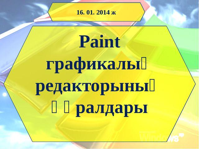 Paint графикалық редакторының құралдары 16. 01. 2014 ж