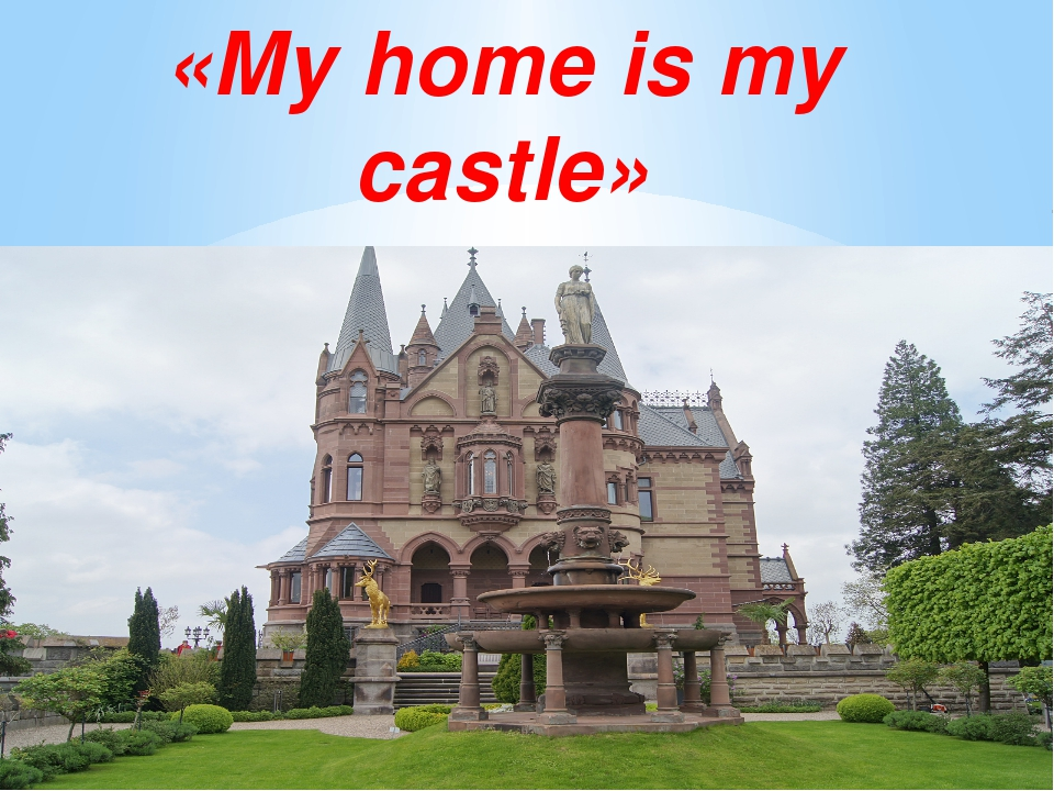 «My home is my castle»