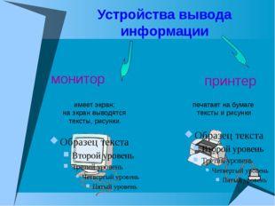 Устройства вывода информации монитор принтер имеет экран; на экран выводятся