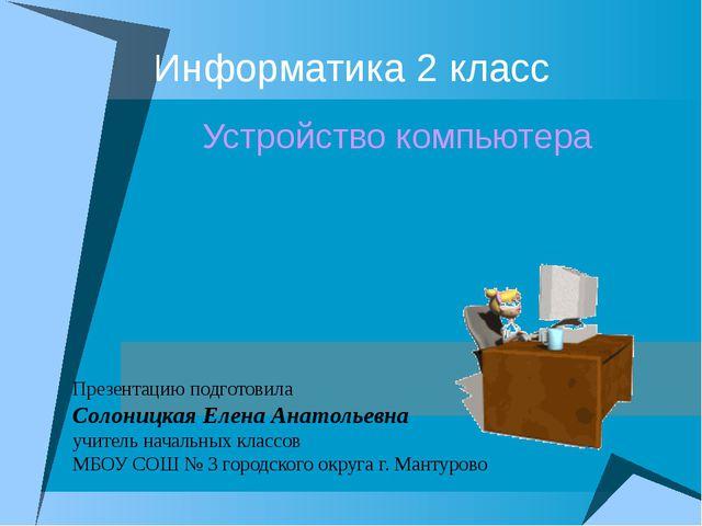 Информатика 2 класс Устройство компьютера Презентацию подготовила Солоницкая...