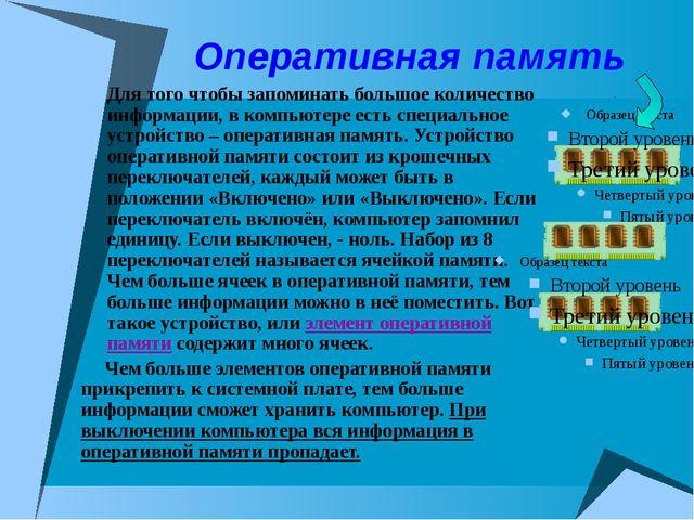 Оперативная память Для того чтобы запоминать большое количество информации, в...