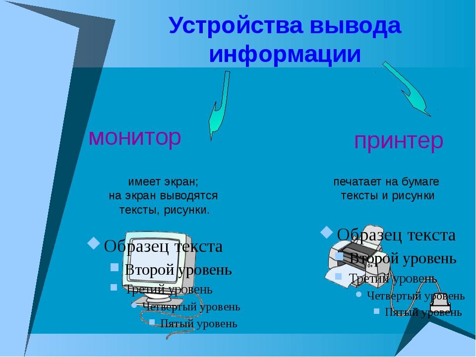 Устройства вывода информации монитор принтер имеет экран; на экран выводятся...