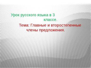 Урок русского языка в 3 классе. Тема: Главные и второстепенные члены предлож