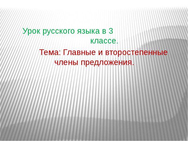 Урок русского языка в 3 классе. Тема: Главные и второстепенные члены предлож...