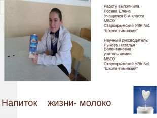 Напиток жизни- молоко Работу выполнила Лосева Елена Учащаяся 8-А класса МБОУ