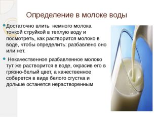 Определение в молоке воды Достаточно влить немного молока тонкой струйкой в т