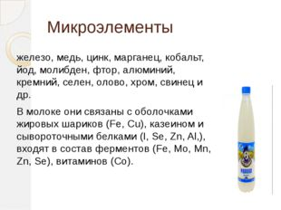 Микроэлементы железо, медь, цинк, марганец, кобальт, йод, молибден, фтор, алю