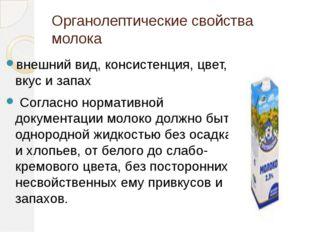 Органолептические свойства молока внешний вид, консистенция, цвет, вкус и зап
