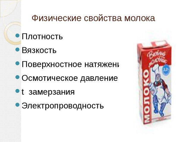 Физические свойства молока Плотность Вязкость Поверхностное натяжение Осмотич...