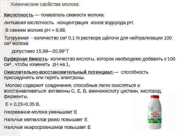Химические свойства молока Кислотность— показатель свежести молока. Активная...