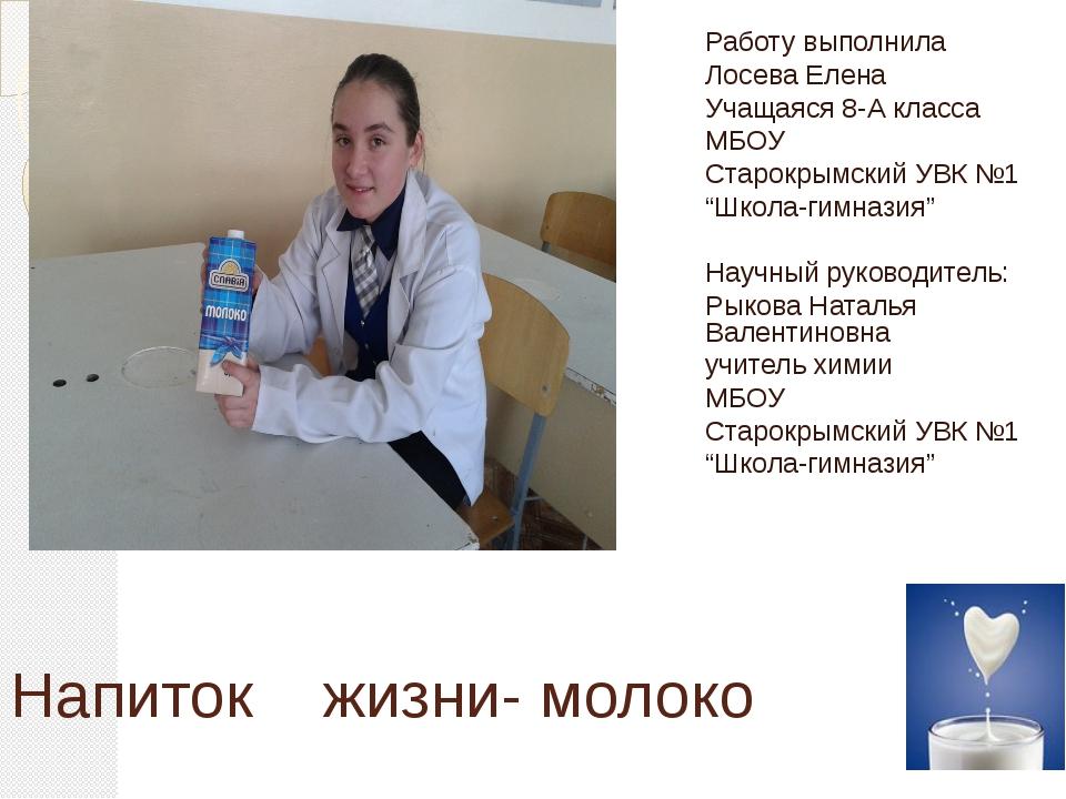 Напиток жизни- молоко Работу выполнила Лосева Елена Учащаяся 8-А класса МБОУ...