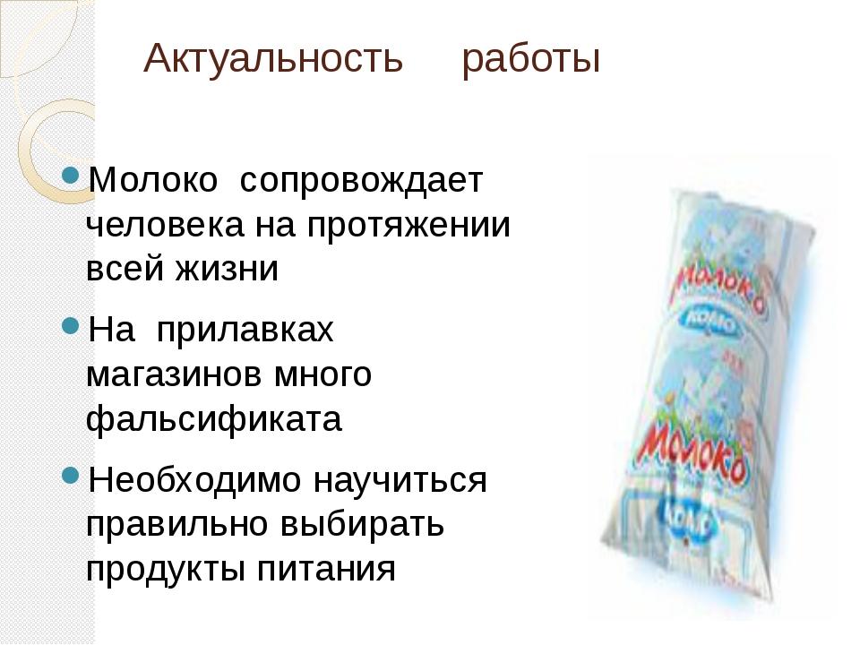 Актуальность работы Молоко сопровождает человека на протяжении всей жизни На...