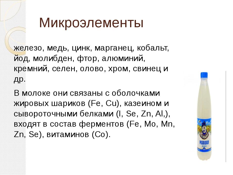 Микроэлементы железо, медь, цинк, марганец, кобальт, йод, молибден, фтор, алю...