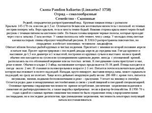 Скопа Pandion haliaetus (Linnaetus? 1758) Отряд – соколообразные Семейство -