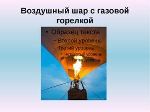 Воздушный шар с газовой горелкой