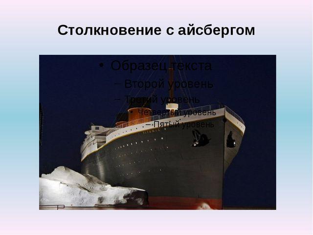 Презентация по физике на тему Плавание судов Воздухоплавание  Столкновение с айсбергом