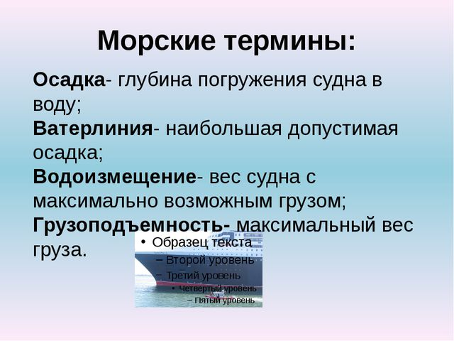 Морские термины: Осадка- глубина погружения судна в воду; Ватерлиния- наиболь...