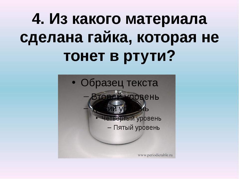4. Из какого материала сделана гайка, которая не тонет в ртути?