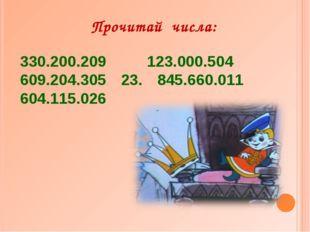 Прочитай числа: 330.200.209 123.000.504 609.204.305 23. 845.660.011 604.115.026