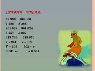 СРАВНИ ЧИСЛА: 99 999 100 000 9 388 8 388 801 924 801 024 5 257 5 237 315 760
