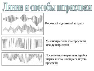 Короткий и длинный штрихи Меняющиеся паузы-просветы между штрихами Постепенно