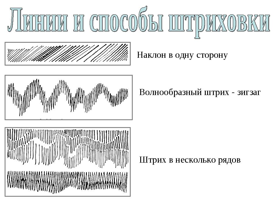 Наклон в одну сторону Волнообразный штрих - зигзаг Штрих в несколько рядов