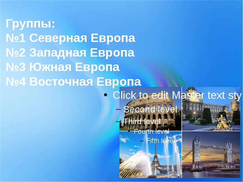 Группы: №1 Северная Европа №2 Западная Европа №3 Южная Европа №4 Восточная Ев...