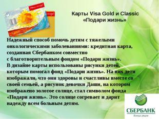 Карты Visa Gold и Classic «Подари жизнь» Надежный способ помочь детям стяжел