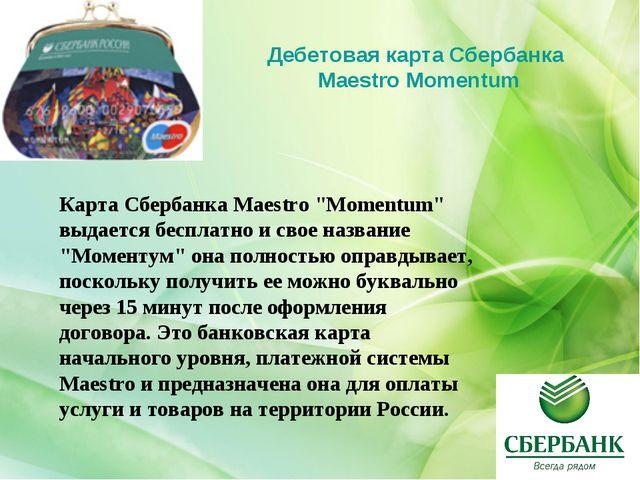 """Дебетовая карта Сбербанка Maestro Momentum Карта Сбербанка Maestro """"Momentum""""..."""