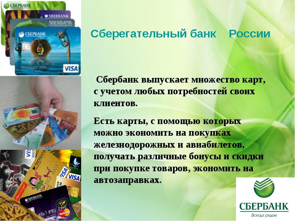 Сбербанк выпускает множество карт, с учетом любых потребностей своих клиенто...