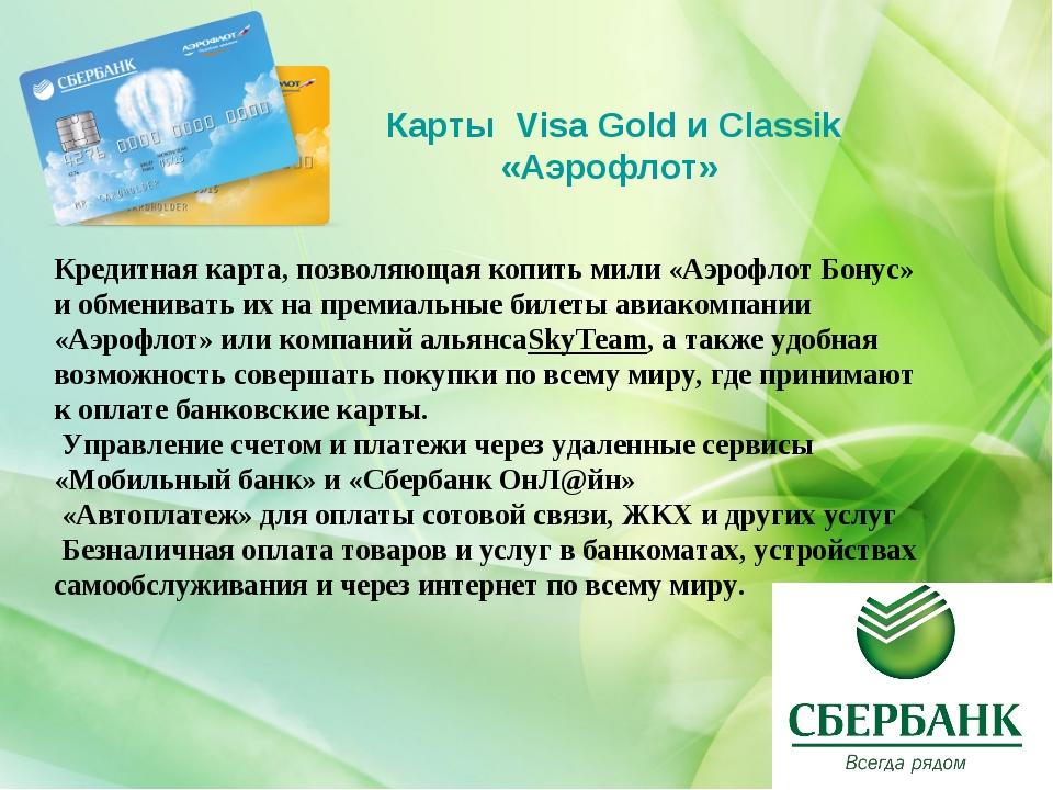 Карты Visa Gold и Classik «Аэрофлот» Кредитная карта, позволяющая копить мили...