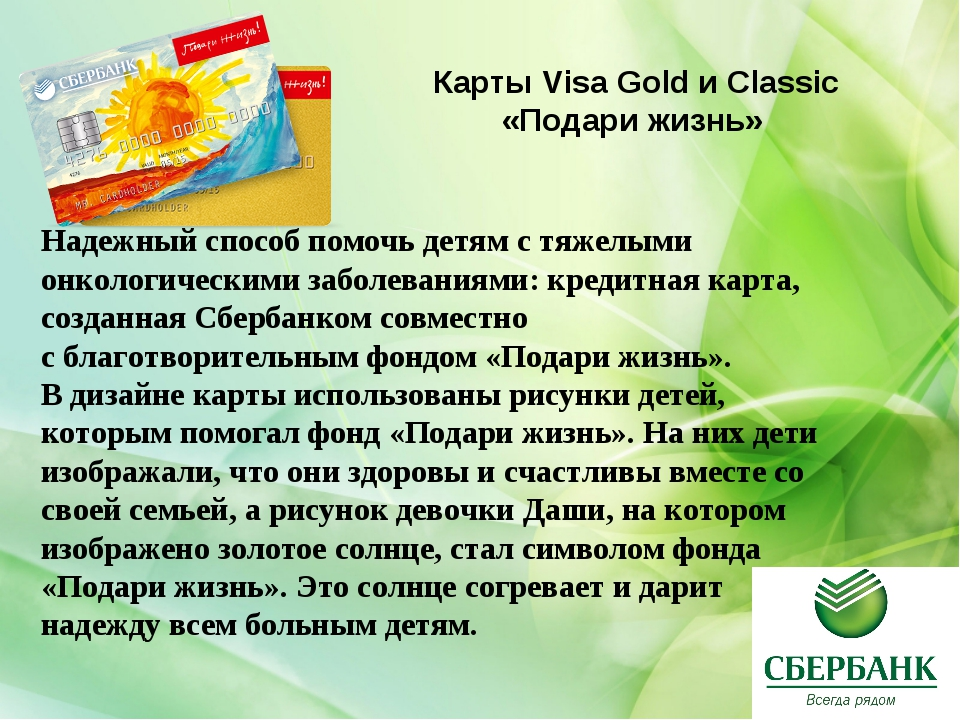 Карты Visa Gold и Classic «Подари жизнь» Надежный способ помочь детям стяжел...