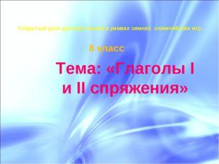 Открытый урок русского языка в рамках зимних олимпийских игр Тема: «Глаголы I