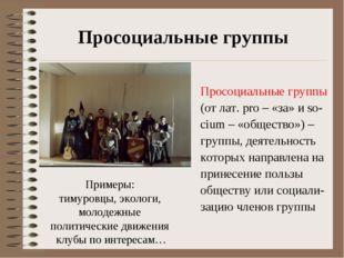 Просоциальные группы Просоциальные группы (от лат. pro – «за» и so- cium – «о