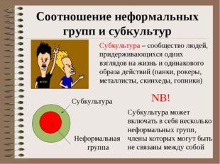 Соотношение неформальных групп и субкультур Субкультура – сообщество людей, п