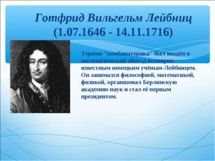 """Термин """"комбинаторика"""" был введён в математический обиход всемирно известным"""